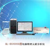 QL-BS1000G型南京麒麟 铸造 机械 金属材料多元素分析仪