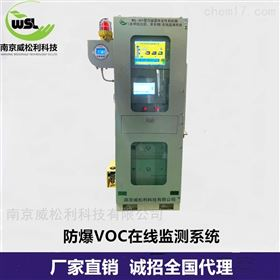 防爆型FID-VOC废气在线监测系统