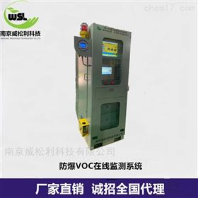 大气防爆型vocs在线监测系统