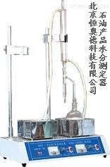 石油产品水分测定器  厂家