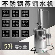 YA-ZD10不锈钢电热蒸馏水器