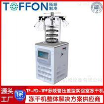 北京冷冻真空干燥机 小型冻干机