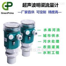 化工企業流體測量——明渠流量計PROLEV600