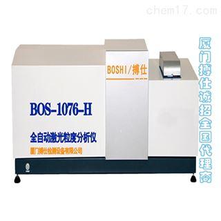 BOS-1076-H全自动激光粒度分布仪