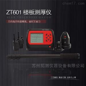 苏州拓测 ZT601楼板测厚仪