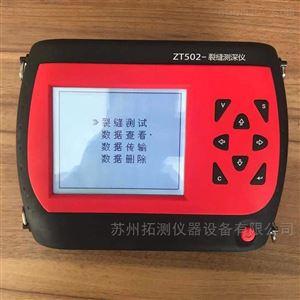 苏州拓测ZT502裂缝测深仪