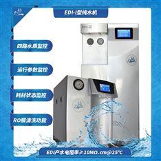 力純EDI-II實驗室超純水機反滲透水處理設備