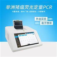 FT-PCR16检测非洲猪瘟整套设备