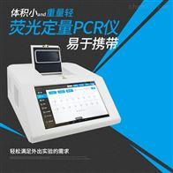 FT-PCR16便携式荧光定量PCR检测仪
