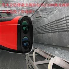 礦用本安型防爆激光測距儀1500米