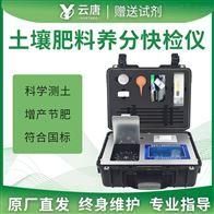 YT-TRX05旋转比色土壤肥料养分速测仪