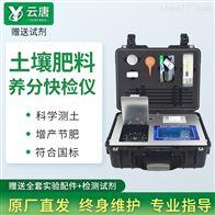 YT-TRX03可定制测土配方施肥仪