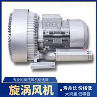 食品機械專用高壓風機