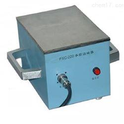 XY350-PXC-220手持脱磁器/金属去磁器现货 库号:M384056
