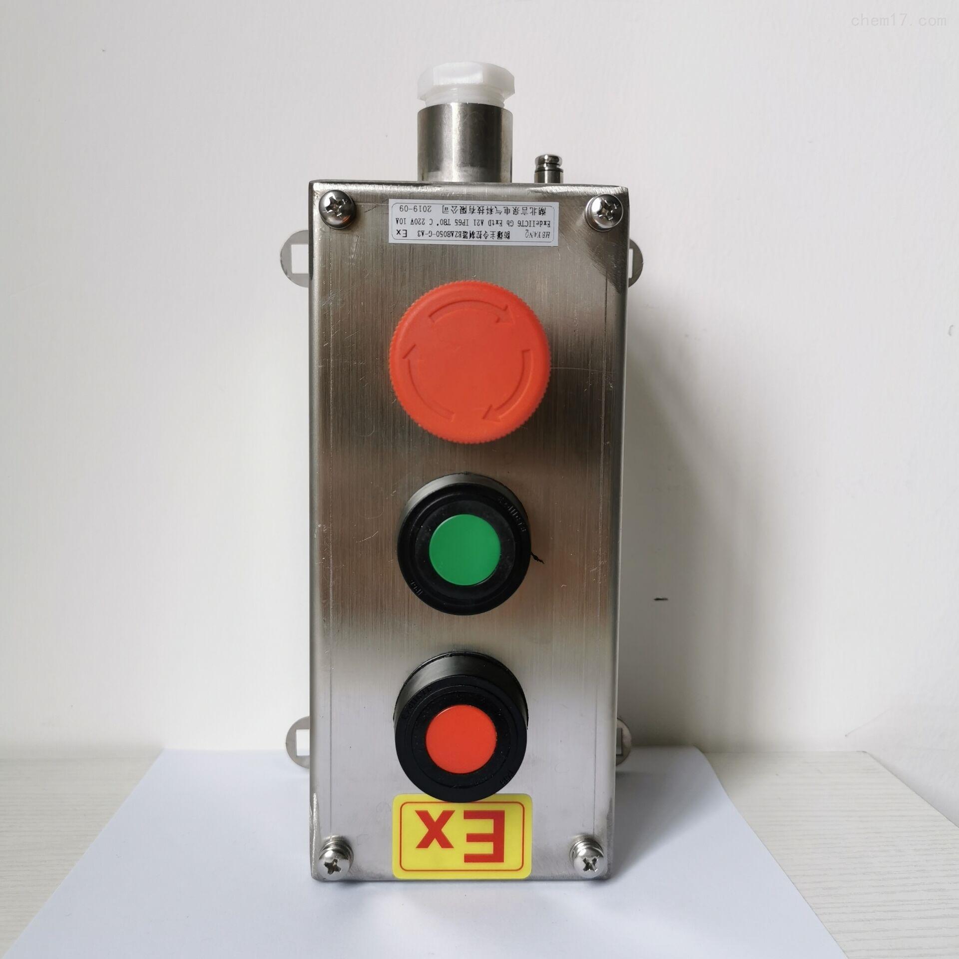 BZA8050-G-A3化工厂防爆风机按钮开关盒EX