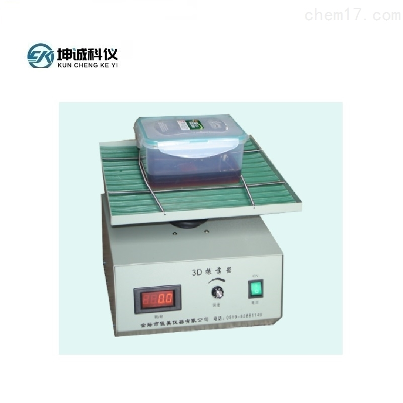 3D实验室振荡器