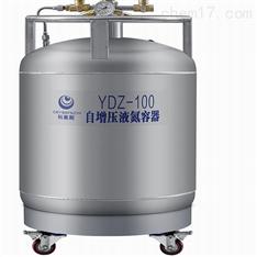 科斯萊YDZ-100自增壓液氮罐