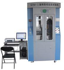 GTM-II 旋转剪切压实试验机