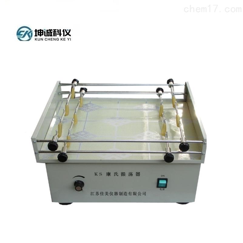 KS实验室康氏振荡器