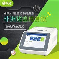 FT--CW32宠物荧光检测仪
