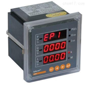PZ96L-AV3/3M安科瑞电气三相液晶电压表带3路模拟量输出