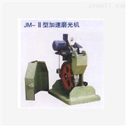 JM-II型加速磨光机