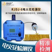 RJDJ-6电火花检漏仪防腐层缺陷检测厂家