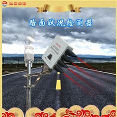 YGLM-Z1型激光遥感式道路路面状况传感器