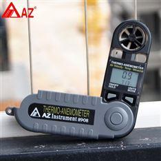 中国台湾衡欣AZ8908二合一风速仪