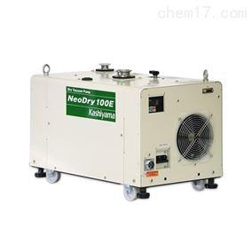 NeoDry 100E-KASHIYAMA真空泵
