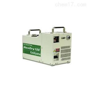 Neodry15E--Kashiyama真空泵