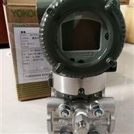 川仪EJA510E/EJA530E绝对压力和压力变送器