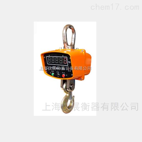 50噸電子吊鉤秤