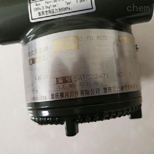川仪EJA440E压力变送器选型