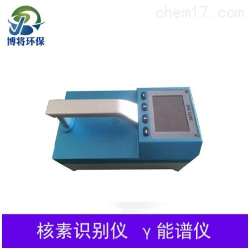 BJXH-3235型核素识别仪 便携式能谱仪