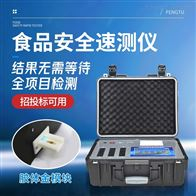 FT--G1800多参数食品安全快速检测仪