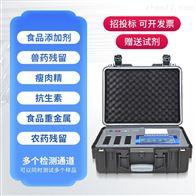 FT-G1800食品安全综合检测仪