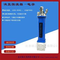 电学液氮恒温器低温恒温设备