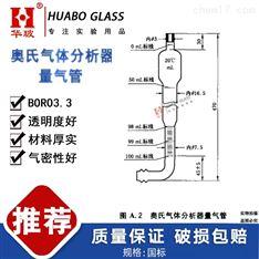 GB/T3864--2008奥氏气体分析器量气管玻璃