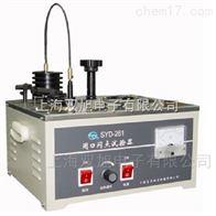 SYD261SYD-261 闭口闪点试验器