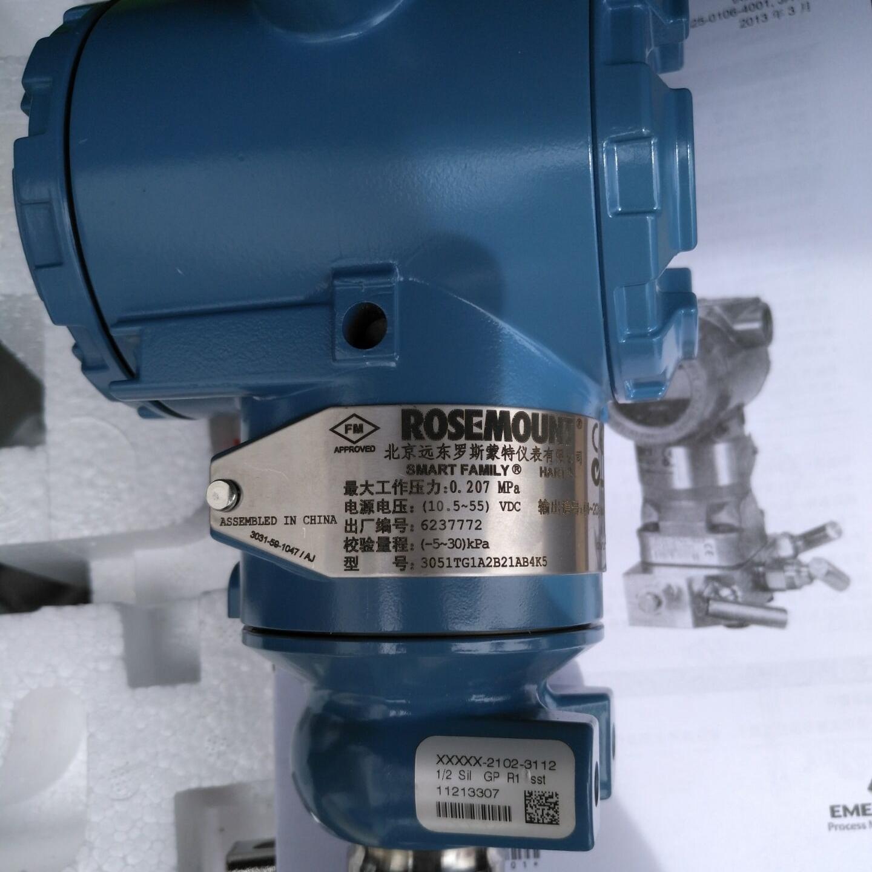 罗斯蒙特3051CA绝对压力变送器总经销