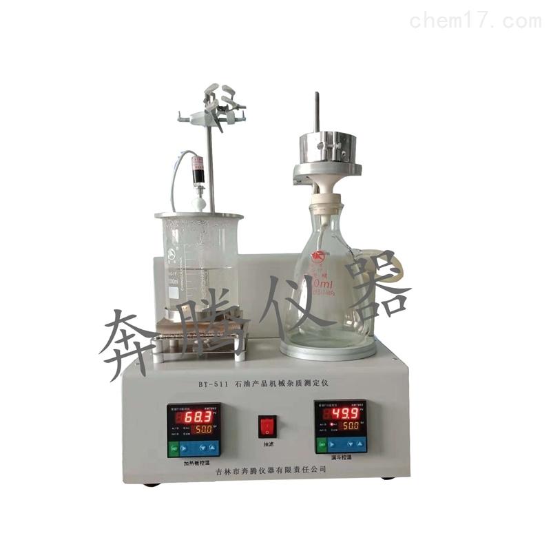 GB/T511机械杂质测定仪