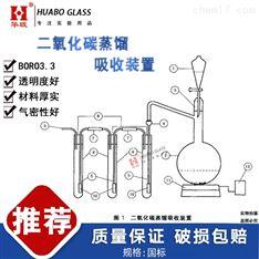 二氧化碳蒸馏吸收装置GB/T12143玻璃仪器