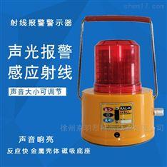 自动感应式现场辐射警示器LED射线报警灯