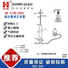 工业用液氯 氯含量测定装置 玻璃仪器