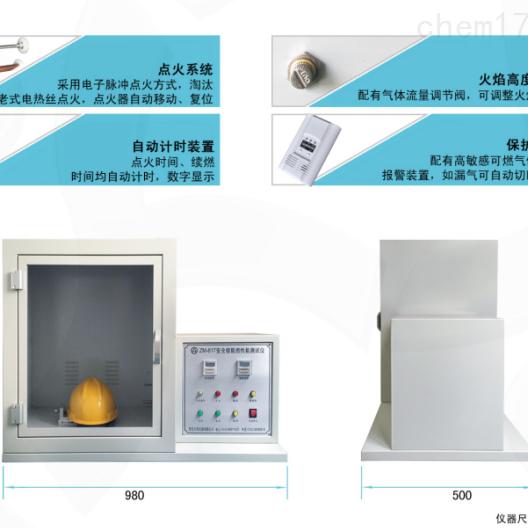 安全帽阻燃性能测试仪 触摸屏 PLC控制