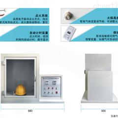 SJ706-II安全帽阻燃性能测试仪 触摸屏 PLC控制