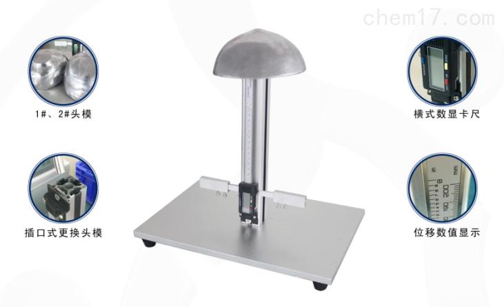 安全帽垂直间距配带高度便携式测量仪