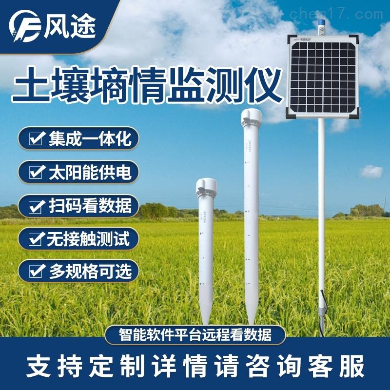 土壤水分自动观测系统
