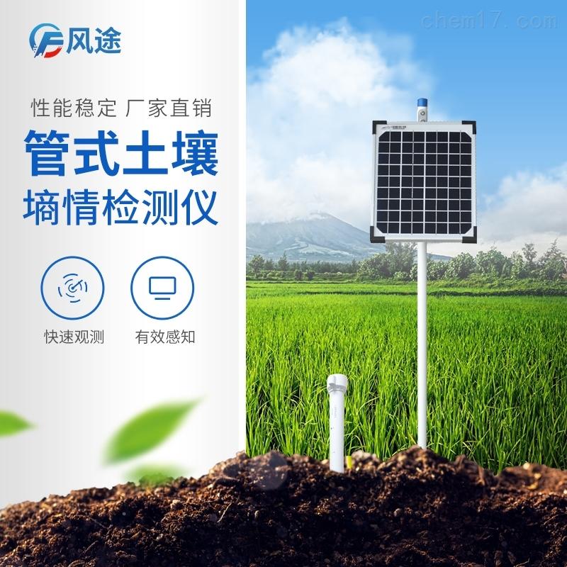 管式土壤墒情自动监测仪
